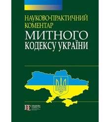 Науково-практичний коментар Митного кодексу України