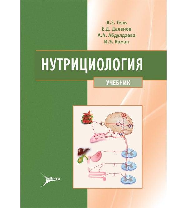 Нутрициология
