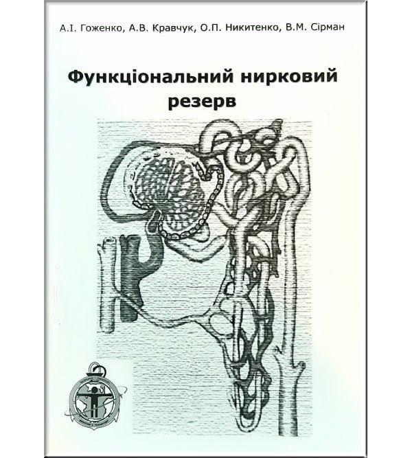 Функціональний нирковий резерв