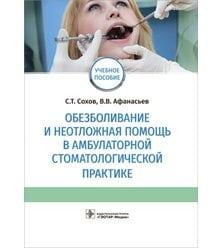 Обезболивание и неотложная помощь в амбулаторной стоматологической практике