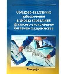 Обліково-аналітичне забезпечення в умовах управління фінансово-економічною безпекою підприємства
