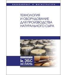 Технология и оборудование для производства натурального сыра