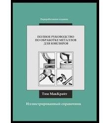 Полное руководство по обработке металлов для ювелиров. Иллюстрированный справочник
