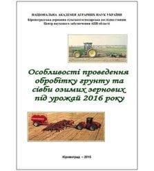 Особливості проведення обробітку ґрунту та сівби озимих зернових під урожай 2016 року