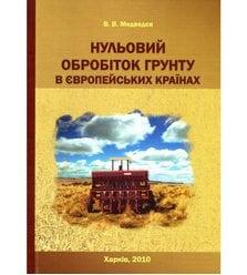 Нульовий обробіток ґрунту в європейських країнах