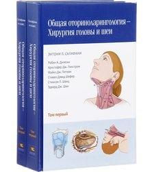 Общая оториноларингология — Хирургия головы и шеи в 2 томах