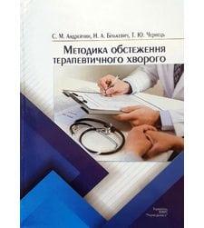 Методика обстеження терапевтичного хворого