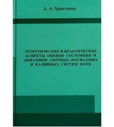 Теоретические и практические аспекты оценки состояния и динамики азотных, фосфатных и..