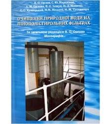 Очищення природної води на пінополістирольних фільтрах