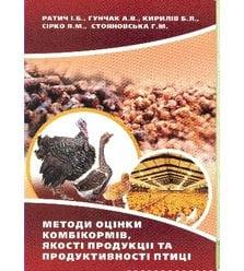 Методи оцінки комбікормів, якості продукції та продуктивності птиці