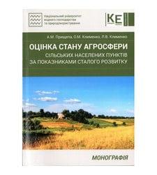 Оцінка стану агросфери сільських населених пунктів за показниками сталого розвитку