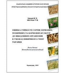 Оцінка стійкості сортів зернових, технічних та кормових культур до шкідливи..