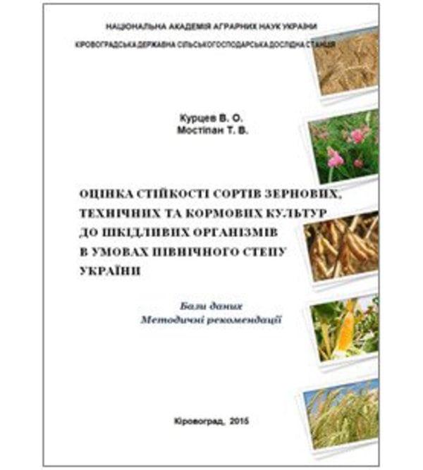 Оцінка стійкості сортів зернових, технічних та кормових культур до шкідливих організмів в умовах північного Степу України