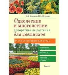 Однолетние и многолетние декоративные растения для цветников. Атлас иллюстрированный