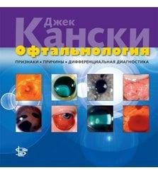 Офтальмология: признаки, причины, дифференциальная диагностика