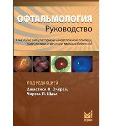Офтальмология. Оказание амбулаторной и неотложной помощи, диагностика и лечение глазн..