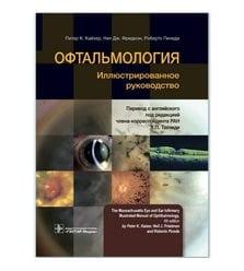 Офтальмология : иллюстрированное руководство