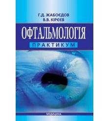 Офтальмологія. Практикум