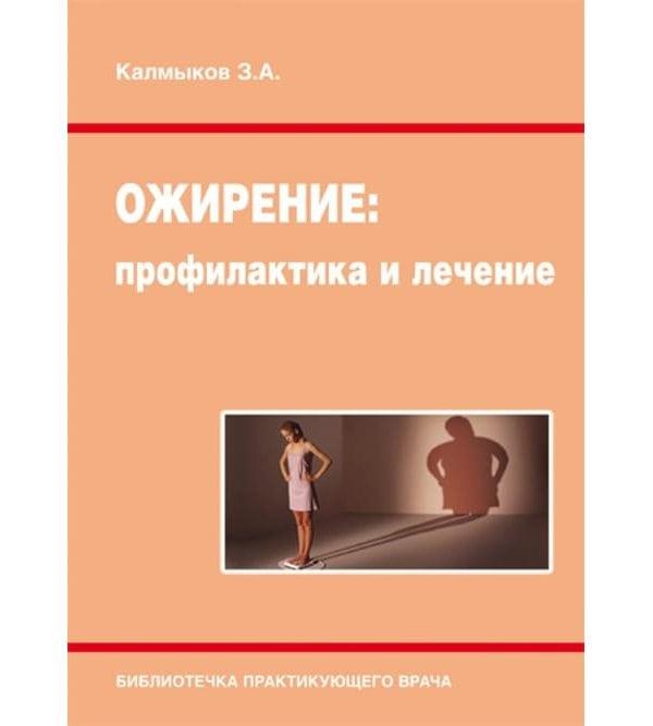 Ожирение: профилактика и лечение