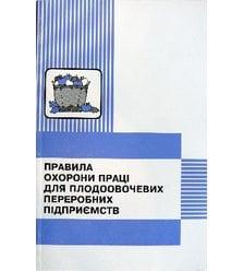 Правила охорони праці для плодоовочевих переробних підприємств