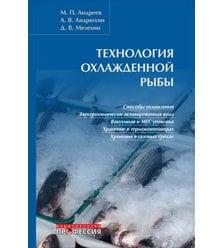 Технология охлажденной рыбы