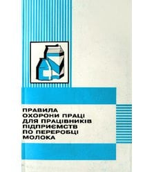 Правила охорони праці для працівників підприємств по переробці молока