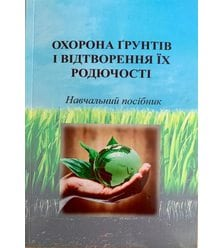 Охорона ґрунтів та відтворення їх родючості