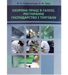 Охорона праці в галузі. Ресторанне господарство та торгівля
