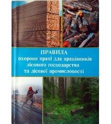 Правила охорони праці для працівників лісового господарства та лісової промисловості