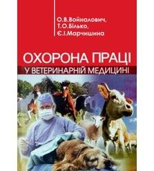Охорона праці у ветеринарній медицині
