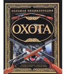 Охота. Большая энциклопедия
