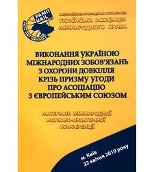 Виконання Україною міжнародних зобов'язань з охорони довкілля крізь призму Угоди про асоціацію з Європейським Союзом