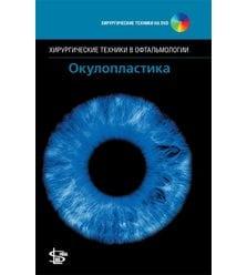 """Окулопластика + DVD (серия """"Хирургические техники в офтальмологии"""")"""