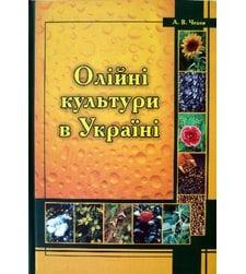 Олійні культури в Україні