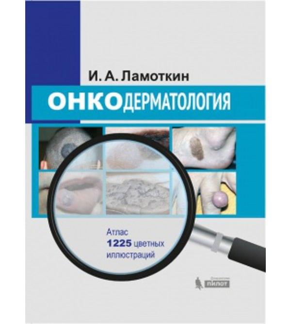 Онкодерматология: атлас