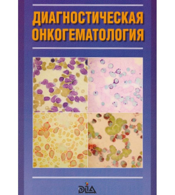 Диагностическая онкогематология