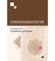 Онкомаммология