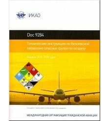 ICAO Doc 9284. Технические инструкции по безопасной перевозке опасных грузов по возду..