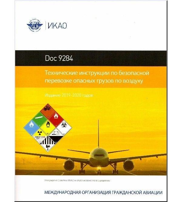 ICAO Doc 9284. Технические инструкции по безопасной перевозке опасных грузов по воздуху