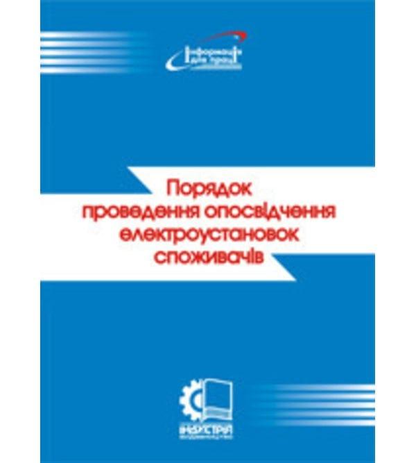 Порядок проведення опосвідчення електроустановок споживачів. ДНАОП 0.00-8.19-99