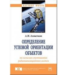 Определение угловой ориентации объектов по сигналам спутниковых радионавигационных си..