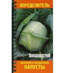 Определитель болезней и вредителей капусты