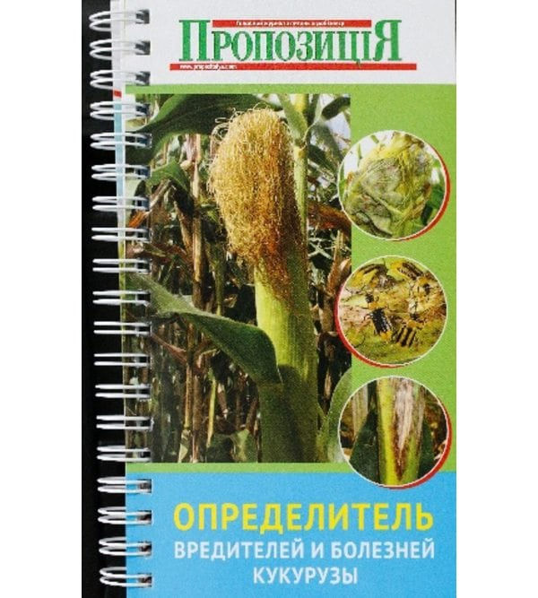 Определитель вредителей и болезней кукурузы
