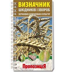 Визначник шкідників і хвороб зернових колосових культур
