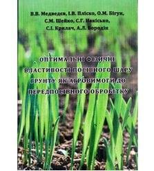 Оптимальні фізичні властивості посівного шару ґрунту як агровимоги до передпосівного ..