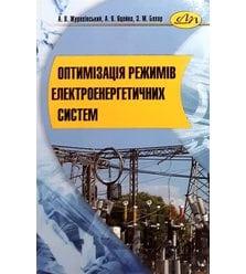 Оптимізація режимів електроенергетичних систем