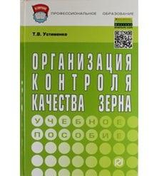 Организация контроля качества зерна