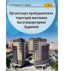 Організація прибудинкових територій житлових багатоквартирних будинків
