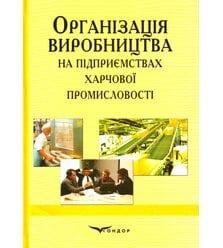 Організація виробництва на підприємствах харчової промисловості