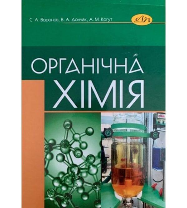 Органічна хімія